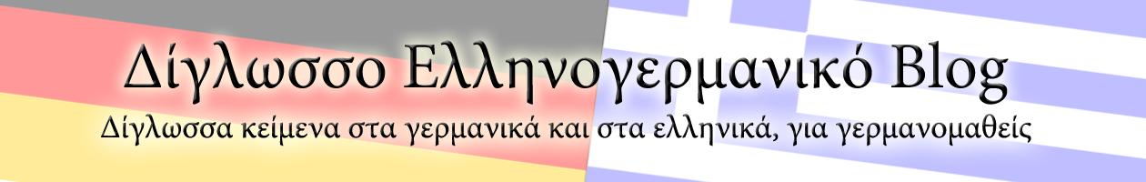 Δίγλωσσο Ελληνογερμανικό Blog