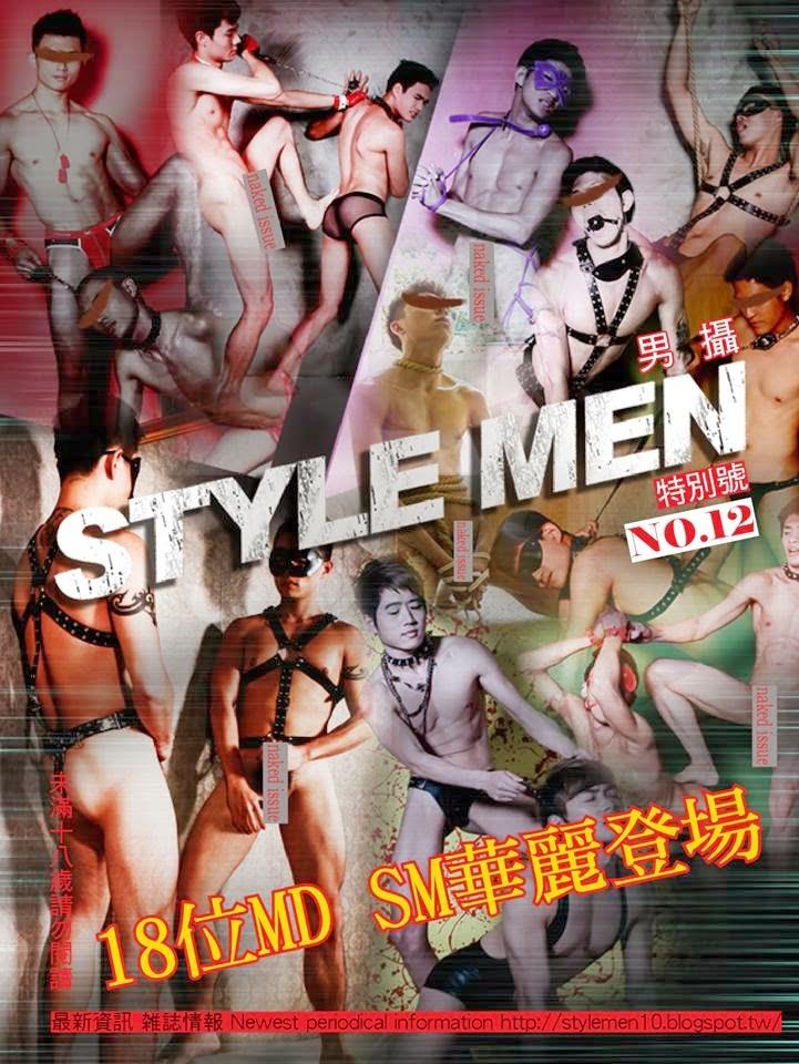 Style men型男幫 男攝 NO.12