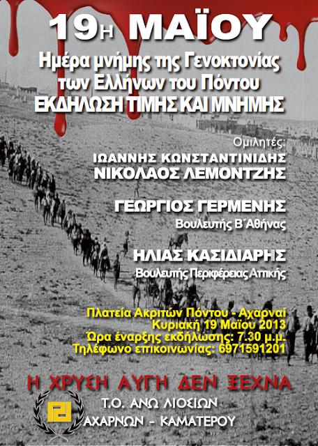 19 ΜΑΙΟΥ: Ημέρα Εθνικής Μνήμης