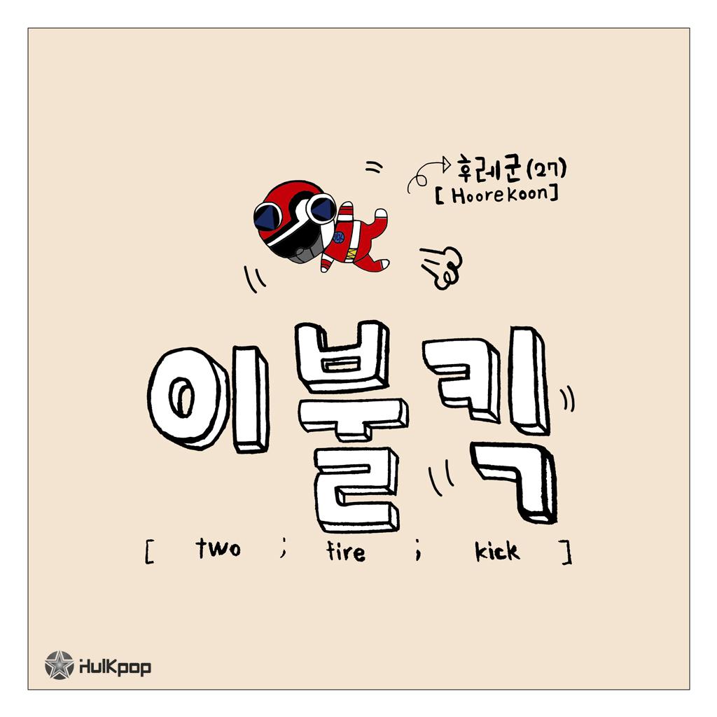 [Single] Hoorekoon – Two, Fire, Kick