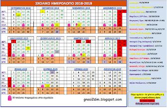 ΣΧΟΛΙΚΟ ΗΜΕΡΟΛΟΓΙΟ 2018-2019