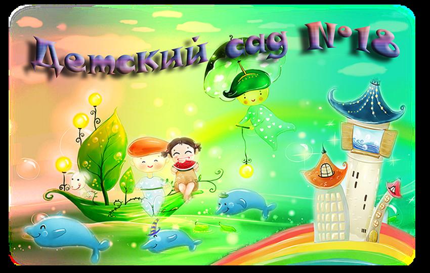МДОУ общеразвивающего вида детский сад №18 с приоритетным художественно - эстетическим направлением