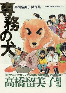 [Manga] 高橋留美子傑作集 [Takahashi Rumik Kessakushuu], manga, download, free