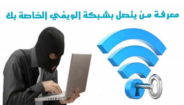 معرفة المتصل بشبكة الويفي