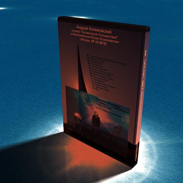 концерт композитора Андрея Климковского 'Космическое Путешествие' в Мемориальном Музее Космонавтики 9 октября 2010 года | полная видеозапись на DVD