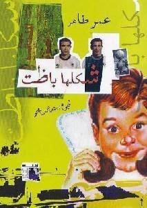 تحميل كتاب شكلها باظت لـ عمر طاهر