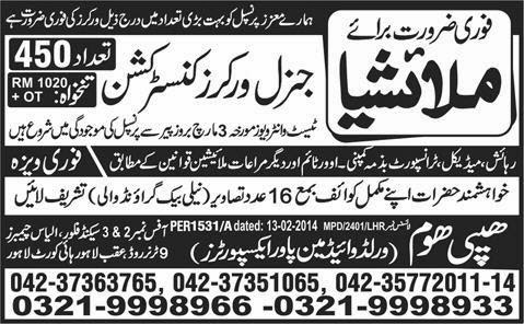 FIND JOBS IN PAKISTAN GENERAL WORKER JOBS IN PAKISTAN  LATEST JOBS IN PAKISTAN