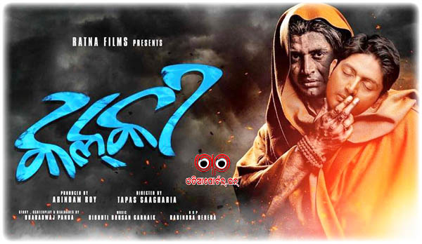Kalki odia movie songs, videos, posters, trailer, release date, review and wallpapers mp3 3gp mp4 hd hq Ollywood: Upcoming Action Odia Fim *Kalki* - Release Date, Cast, Crew & HQ Wallpaper