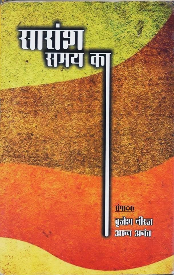 पुस्तक में प्रकाशित रचनाएं