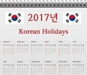 ปฏิทินวันหยุดเกาหลี ปี 2017