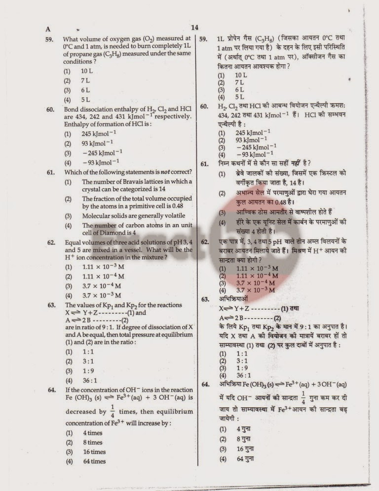 AIPMT 2008 Question Paper Page 14