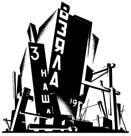 Iakov Chernikhov. Ciclos Constructivistas. «Construction of Architectural and Machine Forms»  1925-1931. Doctor Ojiplatico