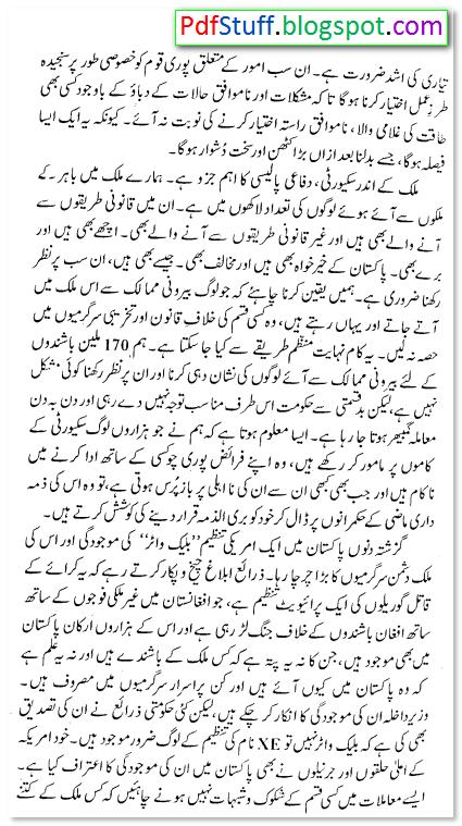 Representation/sample page of Blackwater Pakistan Mein Urdu book
