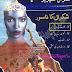 015-Kaley Chiragh, Imran Series By Ibne Safi (Urdu Novel) - 015-Kaley%2BChiragh,%2BImran%2BSeries%2BBy%2BIbne%2BSafi_001
