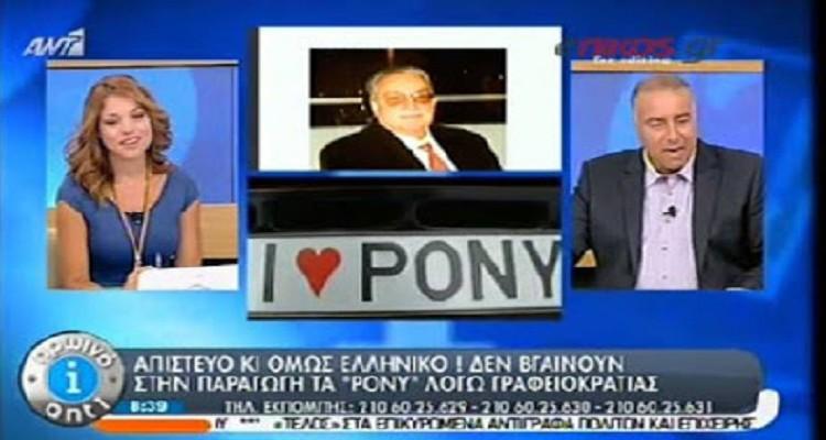 ΑΙΣΧΟΣ ΚΑΙ ΚΑΤΑΝΤΙΑ: Κάνουν Τα Πάντα Για Να Μην Προχωρήσει Η Παραγωγή Του Ελληνικού Αυτοκινήτου PONY, (BINTEO)