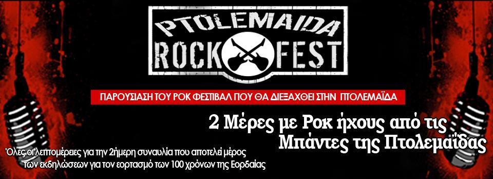 Πτολεμαΐδα ροκ συναυλία