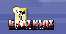 """Β & Δ ΚΑΤΣΕΛΟΣ & ΣΙΑ ΟΕ  """"ΓΥΨΟΕΜΠΟΡΙΚΗ"""""""