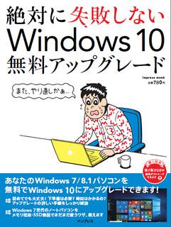[川添貴生×芹澤正芳] 絶対に失敗しない Windows 10 無料アップグレード