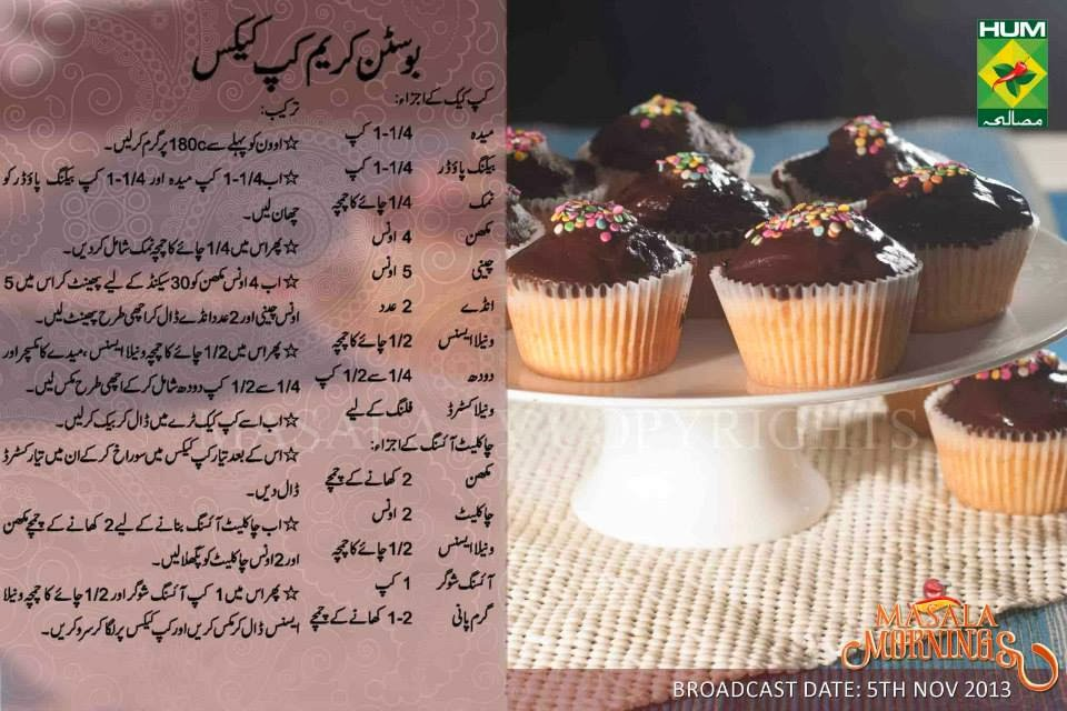 Chocolate Cake Recipe Shireen Anwer