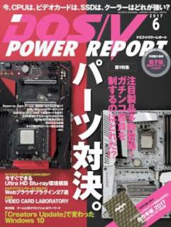 DOS/V POWER REPORT 2017年06月号