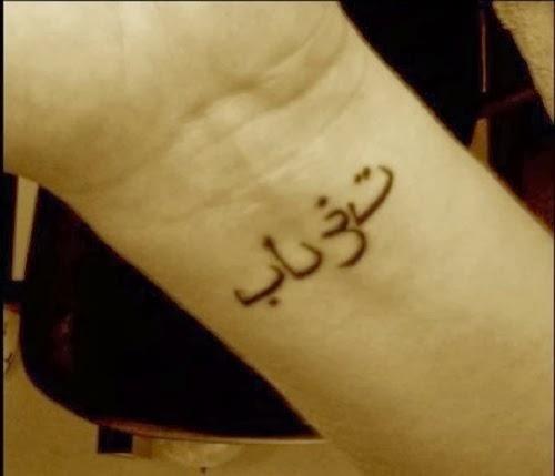 arabic quotes for tattoos quotesgram