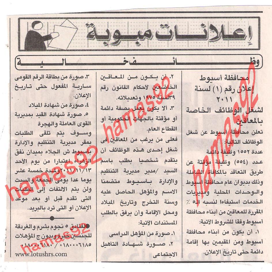 وظائف جريدة الاهرام الاربعاء 2