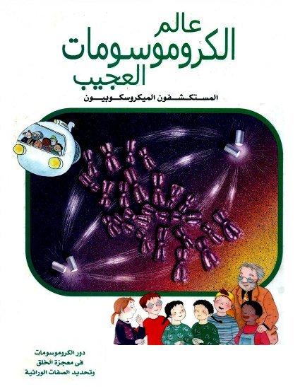 Image result for كتاب عالم الخلية العجيب