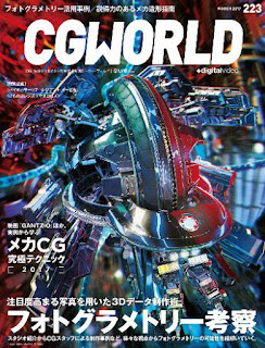 CGWORLD (シージーワールド) 2017年03月号