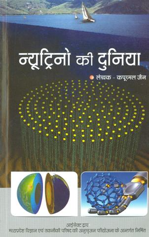 Neutrino (Book) by Kapoormal Jain