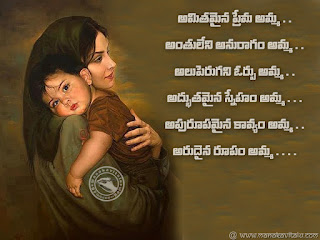 TELUGU MOTHER QUOTE IMAGES