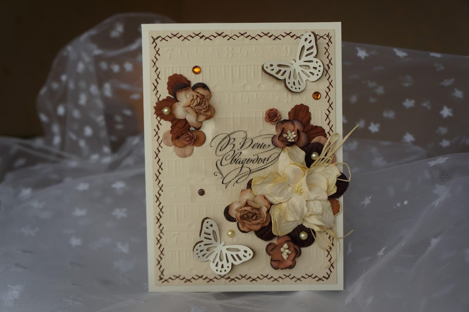 Открытка на шоколадную свадьбу 917