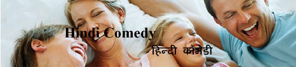 Funny Hindi Jokes, Hindi SMS, Hindi Cartoon, Funny Shayari, Hindi Comedy, Funny Videos