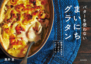 [藤井恵] バターを使わない まいにちグラタン