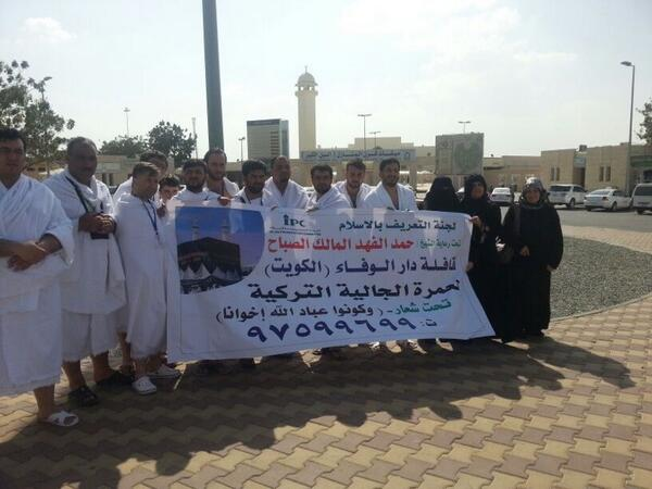 لجنة التعريف بالإسلام @ipckw عمرة مجانا