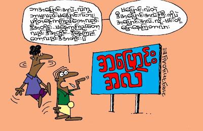 အေျပာင္းအလဲ! – Nay Myo Aye's cartoon