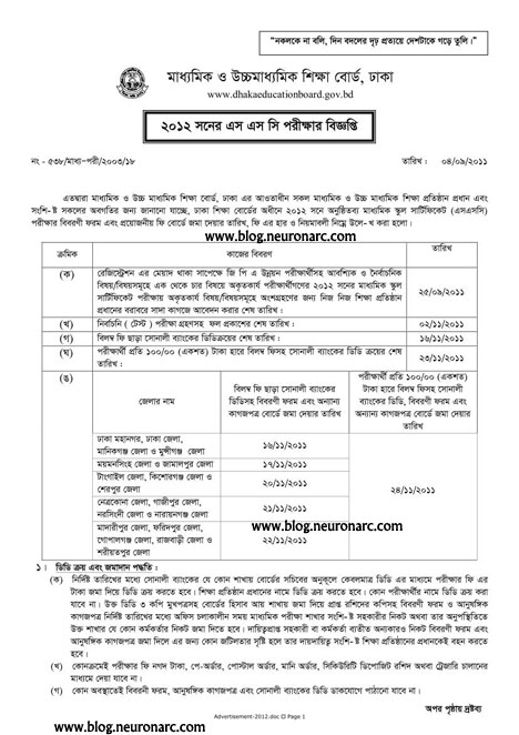 79G3n SSC examination 2012 Bangladesh Notice