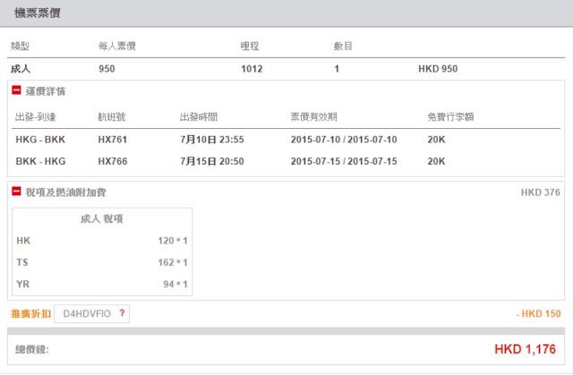 香港航空 香港往返曼谷 HK$950起,減「週末熱價」HK$150,連稅 HK$1,176