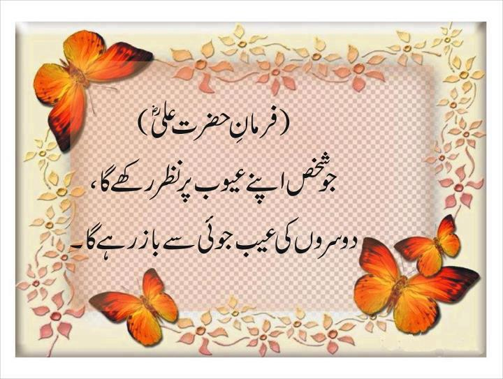 Islamic Urdu Hadees Artical Aqwal Zareen