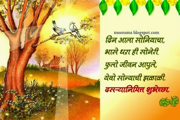 Marathi dasar dussehra sms message wishes greetings marathi dussehra sms message wishes greetings marathi happy vijaya dashami dasara dashehra m4hsunfo
