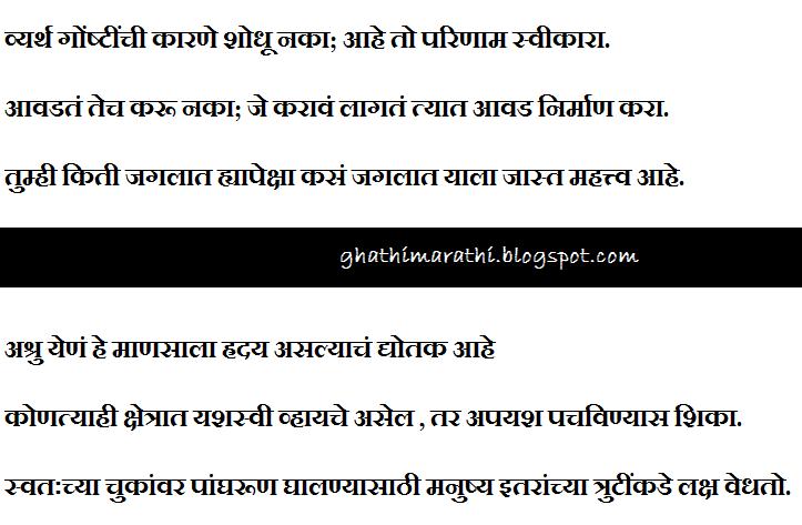 marathi suvichar7
