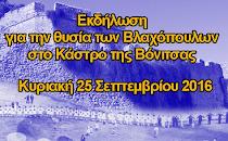 Εκδήλωση για την θυσία των Βλαχόπουλων στο Κάστρο της Βόνιτσας