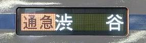 副都心線 通勤急行 渋谷行き3 6000系側面