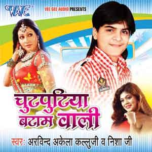 Chutputiya Batam Wali - Bhojpuri album