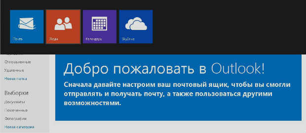 Новый сервис Outlook.com