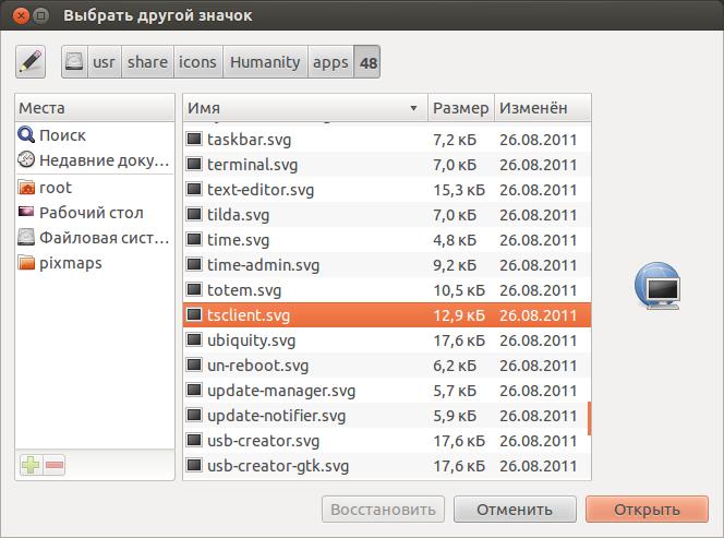 ... где лежат иконки и находим нужную нам: www.linuxrussia.com/2013/12/change-icon-app-ubuntu.html