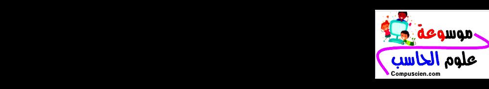 موسوعة علوم الحاسب