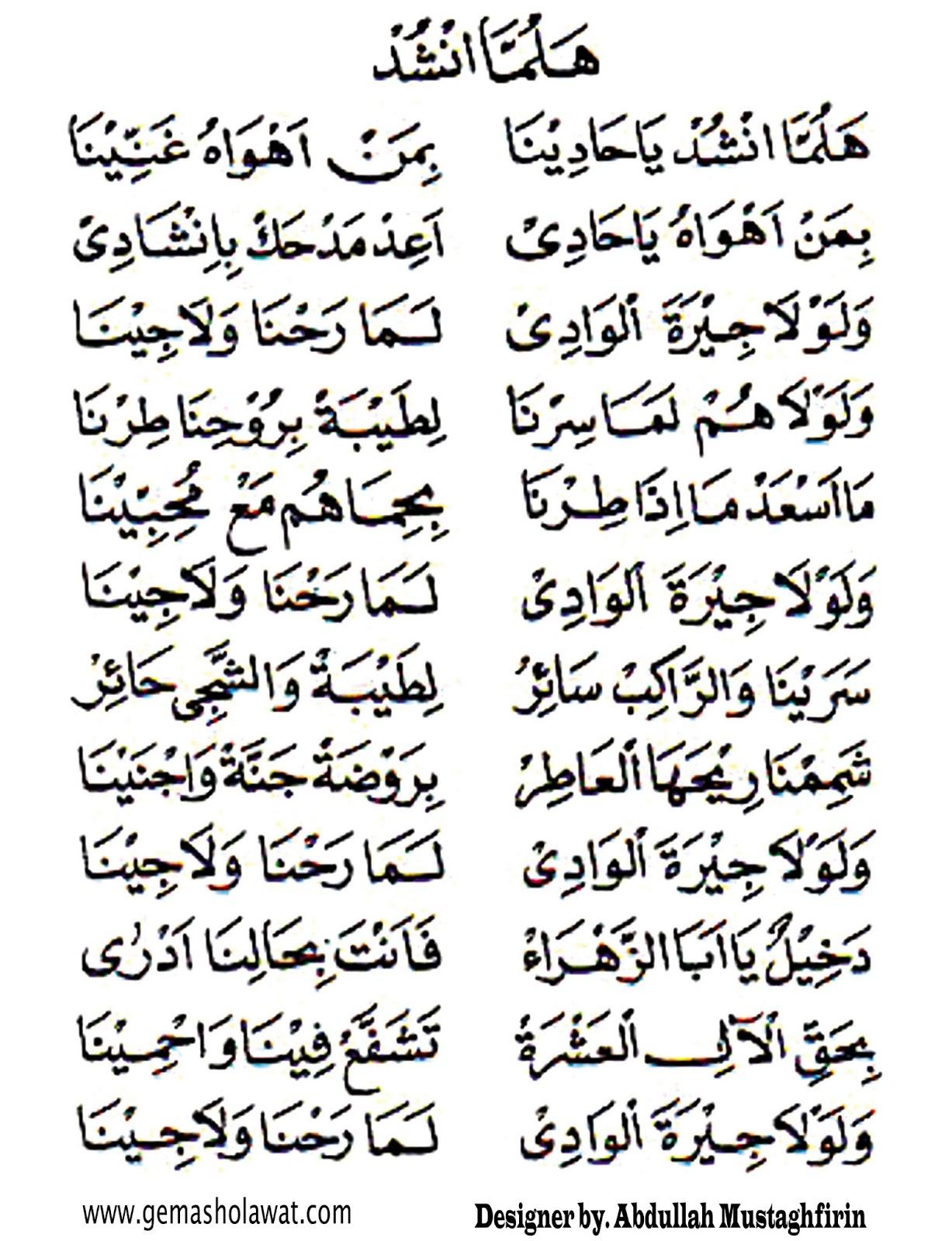 Myscrety Contoh Lirik Lagu Islami