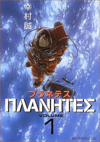 http://alextouchdown.blogspot.mx/2014/01/resena-anime-planetes.html