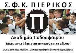 ΣΦΚ ΠΙΕΡΙΚΟΣ