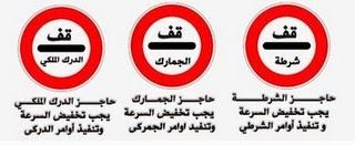 العلامات المنع  وقف تخص المراقبة